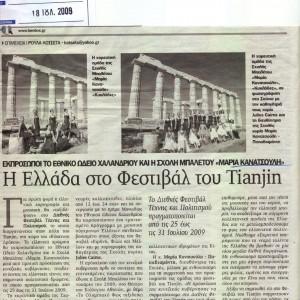 Η Ελλάδα στο Φεστιβάλ του Tianjin
