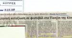 Ελληνική καταξίωση στο Φεστιβάλ του Tianjin