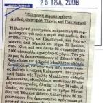 Ελληνική συμμετοχή στο Διεθνές Φεστιβάλ Τέχνης & Πολιτισμού