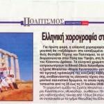 Ελληνική χορογραφία στη Χώρα του Κόκκινου Δράκου